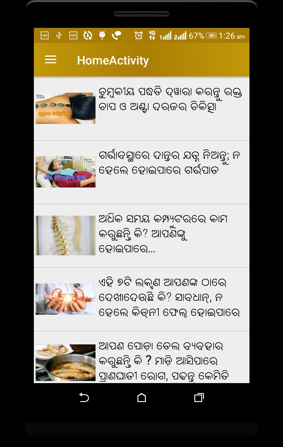 Health and Beauty Tips (Odia) for Android - APK Download