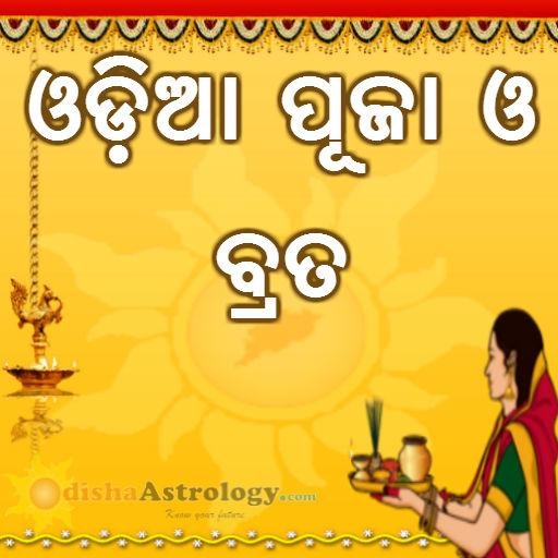 Odia Puja and Brata