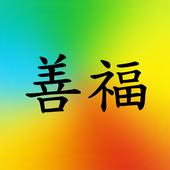 善福水晶 icon