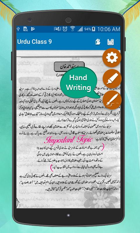 Text Book - Urdu Class 9 for Android - APK Download