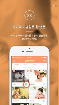 그루베베 - 임신, 육아정보, 아기사진, 돌잔치 screenshot 1