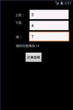 計算梯形面積 screenshot 1
