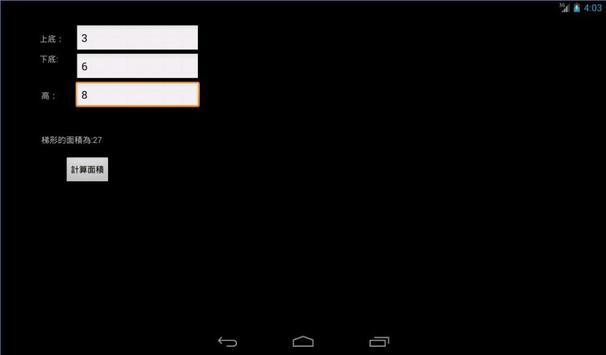 計算梯形面積 screenshot 5