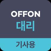 오폰 모바일 대리 기사용 icon
