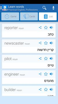 Morfix - English to Hebrew Translator & Dictionary apk screenshot