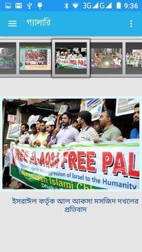 Bangladesh Islami Chhatrashibir(ছাত্রশিবির) screenshot 3