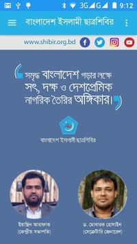 Bangladesh Islami Chhatrashibir(ছাত্রশিবির) poster