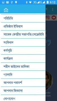 Bangladesh Islami Chhatrashibir(ছাত্রশিবির) screenshot 1