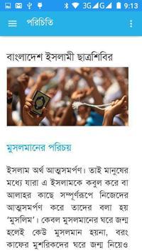 Bangladesh Islami Chhatrashibir(ছাত্রশিবির) screenshot 2