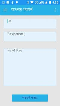 Bangladesh Islami Chhatrashibir(ছাত্রশিবির) screenshot 4