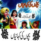 Offline Bachon Ki Kahaniyan In Urdu icon