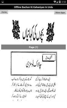 Offline Bachon Ki Kahaniyan In Urdu apk screenshot
