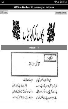 Offline Bachon Ki Kahaniyan In Urdu screenshot 6