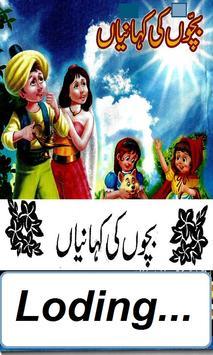 Offline Bachon Ki Kahaniyan In Urdu poster