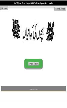 Offline Bachon Ki Kahaniyan In Urdu screenshot 1