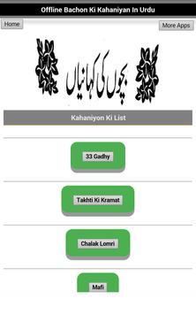 Offline Bachon Ki Kahaniyan In Urdu screenshot 2