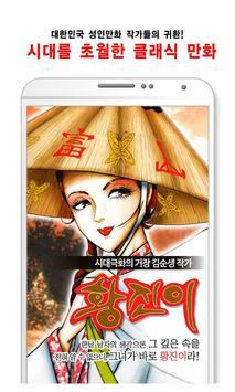 프라이데이 코믹스 apk screenshot