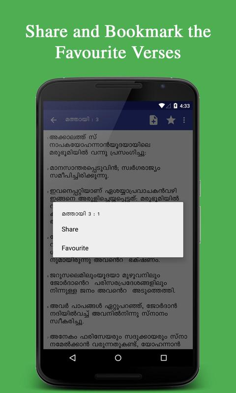 Poc Audio Bible Malayalam 2 0 1 Apk Download Android Books