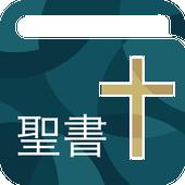 Japanese Bible ( 聖書 ) Free ! icon