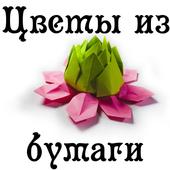 Цветы из бумаги icon
