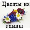 Цветы из глины icon