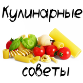 Кулинарные советы icon