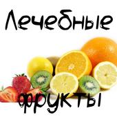Лечебные фрукты icon