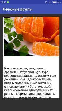 Лечебные фрукты screenshot 1
