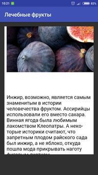 Лечебные фрукты screenshot 2