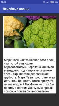 Лечебные овощи screenshot 1