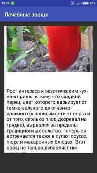 Лечебные овощи screenshot 2