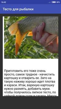 Тесто для рыбалки screenshot 2