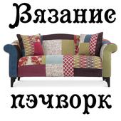 Вязание пэчворк icon