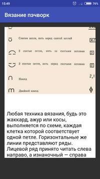 Вязание пэчворк screenshot 2