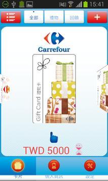 家樂福禮物卡 apk screenshot