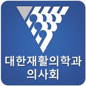 OH-Edu Lite for 대한재활의학과의사회 icon