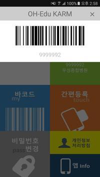 OH-Edu Lite for 대한재활의학과의사회 screenshot 4