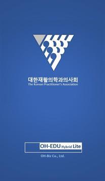 OH-Edu Lite for 대한재활의학과의사회 poster