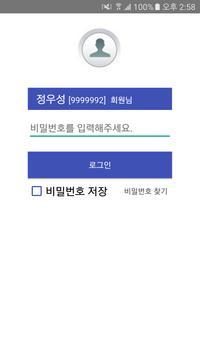 OH-Edu Lite for 대한재활의학과의사회 screenshot 2