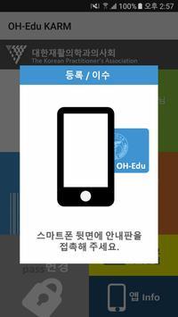 OH-Edu Lite for 대한재활의학과의사회 screenshot 3