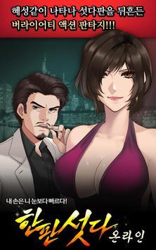한판섯다온라인 poster