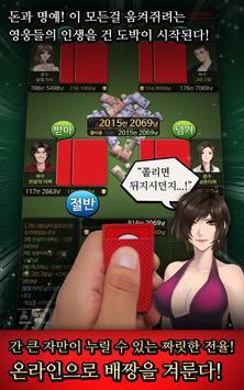 한판섯다온라인 apk screenshot
