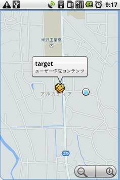 迷子紐 apk screenshot