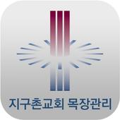 지구촌교회 목장관리 icon