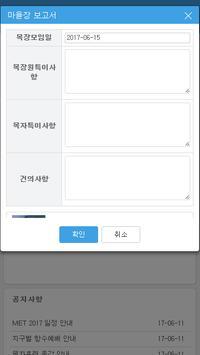 지구촌교회 목장관리 screenshot 2