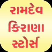 Ramdev Kirana Store icon