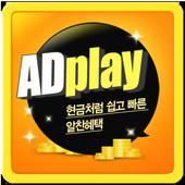 애드플레이 시즌2-돈버는 어플, 포인트 즉시 교환 icon