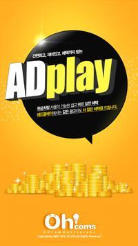 애드플레이 시즌2-돈버는 어플, 포인트 즉시 교환 poster