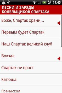 Вперед, Спартак! poster
