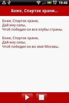 Вперед, Спартак! screenshot 1